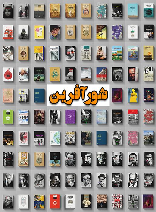 لیست کتاب ها